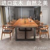 實木會議桌簡約現代辦公桌原木大板長條桌大型書桌電腦桌餐桌多色小屋YXS