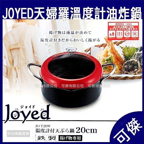 Joyed 天婦羅溫度計油炸鍋 20CM JO-T20W 鐵製 油炸鍋 天婦羅鍋 台灣製造 炸物專用鍋 可傑