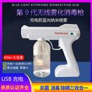 【新北現貨】YJ-01手持無線納米霧化消毒槍車內室外消毒霧化無線消毒噴霧槍