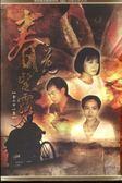 公視文學大戲 春花望露 DVD (音樂影片購)