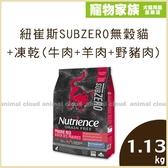 寵物家族-Nutrience紐崔斯SUBZERO無穀貓+凍乾(牛肉+羊肉+野豬肉)1.13kg