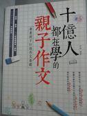 【書寶二手書T1/親子_YEB】十億人都在學的親子作文:帶著孩子打穩作文基礎_非常
