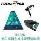 POSMA PGM 室內高爾夫推桿練習墊套組 (50CM X 300 CM) TL022C