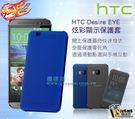 分期 HTC Desire EYE Dot View 原廠炫彩顯示保護套 灰黑色 全新公司貨 洞洞套☆☆☆