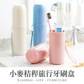✿現貨 快速出貨✿【小麥購物】小麥秸稈旅行牙刷盒 便攜式牙刷筒 漱口杯 【Y457】