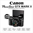 Canon PowerShot G7 X Mark II 公司貨 G7X 2 【64G+24期免運】 薪創數位