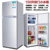 雙門小冰箱150升家用宿舍辦公室冷藏冷凍小型節能電冰箱 220v igo 台北日光