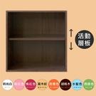 《HOPMA》二層收納櫃-無門有隔層/書櫃/收納櫃G-202