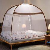 蚊帳 加密加厚蒙古包蚊帳免安裝1.5米1.8m雙人床家用1.2米單人宿舍紋帳