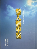 【書寶二手書T9/一般小說_BNP】替人體伸冤: 人體功能研究_阿丹師
