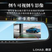 汽車行車記錄儀雙鏡頭高清夜視全景倒車影像三合一體機 igo樂活生活館