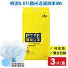 3TA 三達W型納米生技膜口罩(藍) 3片/盒 (可水洗 獨立包裝) 專品藥局【2016202】