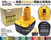 【久大電池】得偉 DEWALT 電動工具電池 152250-27 DC9071 12V 2000mAh 24Wh