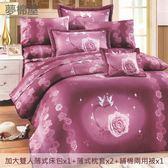 夢棉屋-台製40支紗純棉-加高30cm薄式加大雙人床包+薄式信封枕套+雙人鋪棉兩用被-心心相印-紫