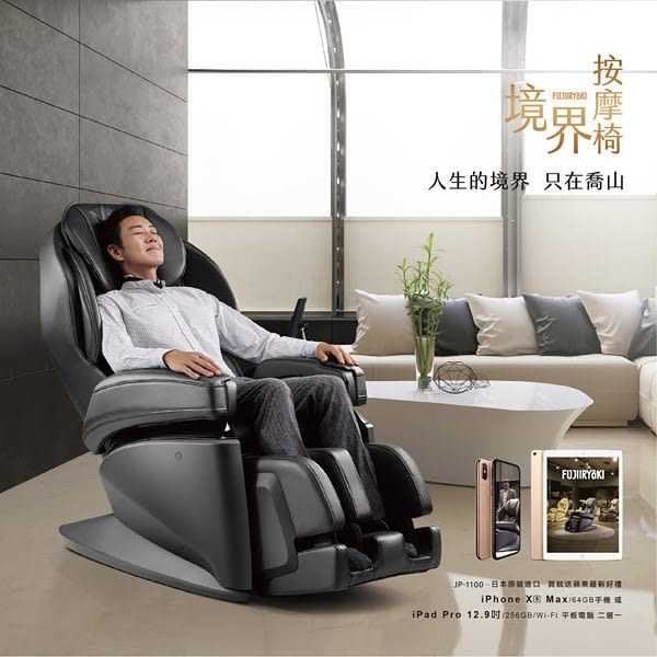 喬山JOHNSON FUJIIRYOKI 富士醫療器JP-1100按摩椅(日本原裝) 加贈iPad Pro