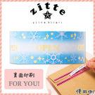 《sun-star》zitte kirari金箔鑲飾封口便利撕拉鍊紙膠帶(冰雪結晶)★funbox生活用品★_UA50299