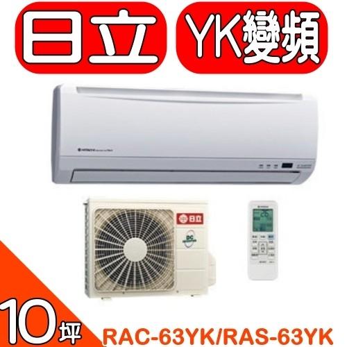 《全省含標準安裝》日立【RAC-63YK/RAS-63YK】《變頻》+《冷暖》分離式冷氣