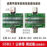 [8玉山最低比價網] TYPE-C公母頭測試板雙面正反插排針24P公轉母座USB3.1數據線轉接 _K107
