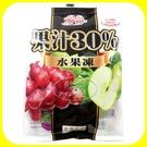 晶晶果汁30%果凍【合迷雅好物超級商城】