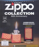 Zippo經典收藏誌 0313/2018 第64期