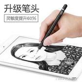 觸屏筆 IQS 蘋果iPad觸控觸屏電容筆細頭繪畫手機平板通用安卓指繪手寫筆 1995生活雜貨