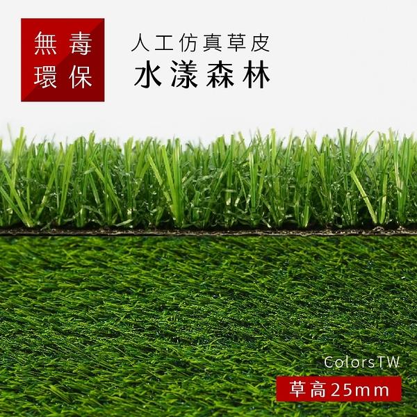 人工仿真草皮 【水漾森林】 尺寸1X1m 人工草皮 人造草皮 拼接 園藝 景觀