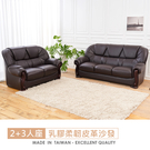 【時尚屋】[FZ8]佐伊2+3人座獨立筒乳膠柔韌皮沙發FZ8-115-2+115-3免組裝/免運費/沙發