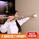 窗簾桿 直桿型窗簾伸縮桿免打孔浴室撐桿衛生間晾衣桿不銹鋼衣櫃浴簾桿LD 0.5m-2.6m