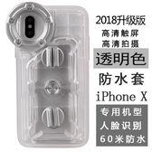 蘋果8plus手機防水袋潛水套觸屏通用iphoneX蘋果X手機防水殼游泳  汪喵百貨