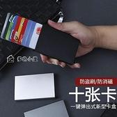 卡盒卡包大容量多卡位防盜刷防消磁卡套證件套夾自動彈出式放卡的卡盒 快速出貨