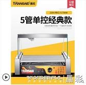 烤腸機 烤腸機商用小型臺灣熱狗機全自動烤香腸機家用臺式烤火腿腸機恒溫特賣220VLX