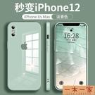 蘋果12手機殼 蘋果xr手機殼新款直邊玻璃iPhonex個性創意馬卡龍鏡面網紅簡約