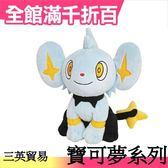 【小貓怪】日本原裝 三英貿易 第3彈 寶可夢系列 絨毛娃娃 口袋怪獸 神奇寶貝皮卡丘【小福部屋】