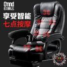 電腦椅歐曼達電腦椅家用辦公椅可躺按摩老闆...