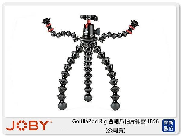 【免運費】JOBY GorillaPod Rig 金剛爪拍片神器 JB58 (公司貨)