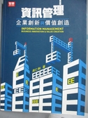 【書寶二手書T5/大學資訊_XFM】資訊管理-企業創新與價值創造(五版)_吳仁和