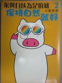 【書寶二手書T1/勵志_OTU】保持自然就好-豕與自以為是的豬2_小泉吉宏