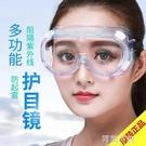 防疫護目鏡 成人1621AF護眼鏡防塵防飛濺物防酸性眼鏡勞保打磨眼鏡防風沙眼罩 阿薩布魯