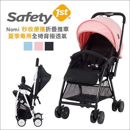 ✿蟲寶寶✿【美國Safety】夏天新上市 全椅背透氣網布 單手秒收輕巧好攜帶 嬰兒手推車Nomi - Pink 粉