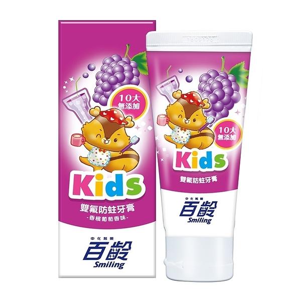 百齡雙氟防蛀兒童牙膏(香檳葡萄)70g