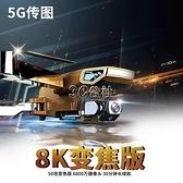 折疊超長續航無人機航拍高清成人四軸飛行器智慧遙控飛機兒童玩具