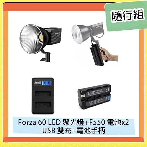 NANGUANG 南冠/南光 Forza 60 LED 聚光燈+F550 電池x2+USB 雙充+電池手柄 隨行組 直播 遠距教學 視訊