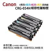 【有購豐】CANON 佳能 CRG-054H 副廠高容量相容性碳粉匣-四色組(CRG054H)|適MF642cdw、MF644cdw