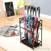 大堂傘架歐式家用雨傘架個性創意雨傘架 igo 晴天時尚館