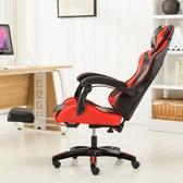 家用辦公椅可躺游戲座椅網吧競技賽車椅子電競椅JD交換禮物