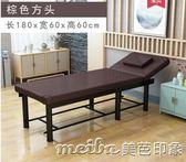 美容床批發推拿床艾灸床多功能摺疊美容院專用床理療火療床按摩床igo 美芭