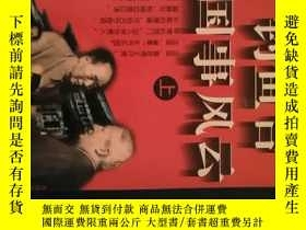 二手書博民逛書店罕見釣魚臺國事風雲(上中下)Y273741 李健 編著 太白文藝