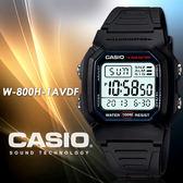 CASIO W-800H-1A 卡西歐 CASIO W-800H-1AVDF 現+排單 熱賣中!