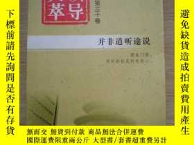 二手書博民逛書店領導文萃(第三十卷罕見)並非道聽途說Y15165 領導文萃雜誌社