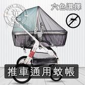 蚊帳 嬰兒推車 防蚊 嬰兒 寶寶 手推車 傘車 通用 彩色 BW